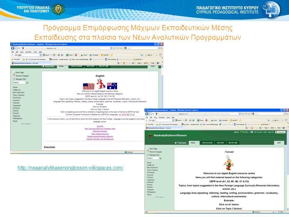 18 Πρόγραμμα Επιμόρφωσης Μάχιμων Εκπαιδευτικών Μέσης Εκπαίδευσης στα πλαίσια των Νέων Αναλυτικών Προγραμμάτων http://neaanalytikaxenonglosson.wikispaces.com/