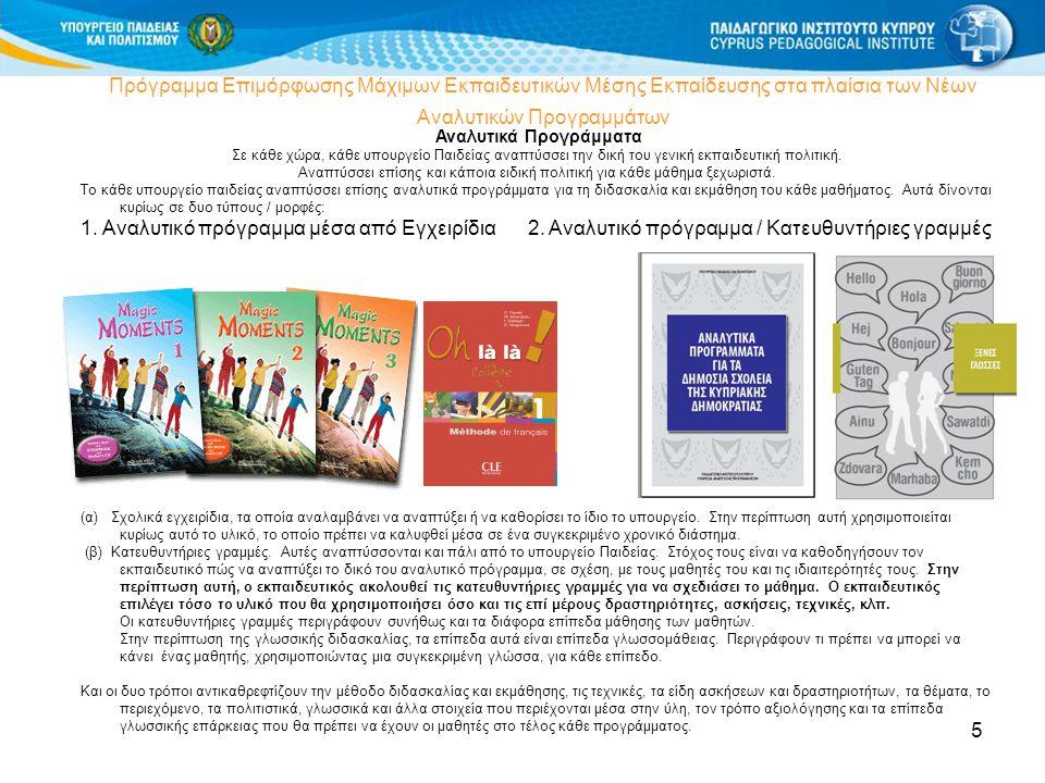 5 Πρόγραμμα Επιμόρφωσης Μάχιμων Εκπαιδευτικών Μέσης Εκπαίδευσης στα πλαίσια των Νέων Αναλυτικών Προγραμμάτων Αναλυτικά Προγράμματα Σε κάθε χώρα, κάθε υπουργείο Παιδείας αναπτύσσει την δική του γενική εκπαιδευτική πολιτική.