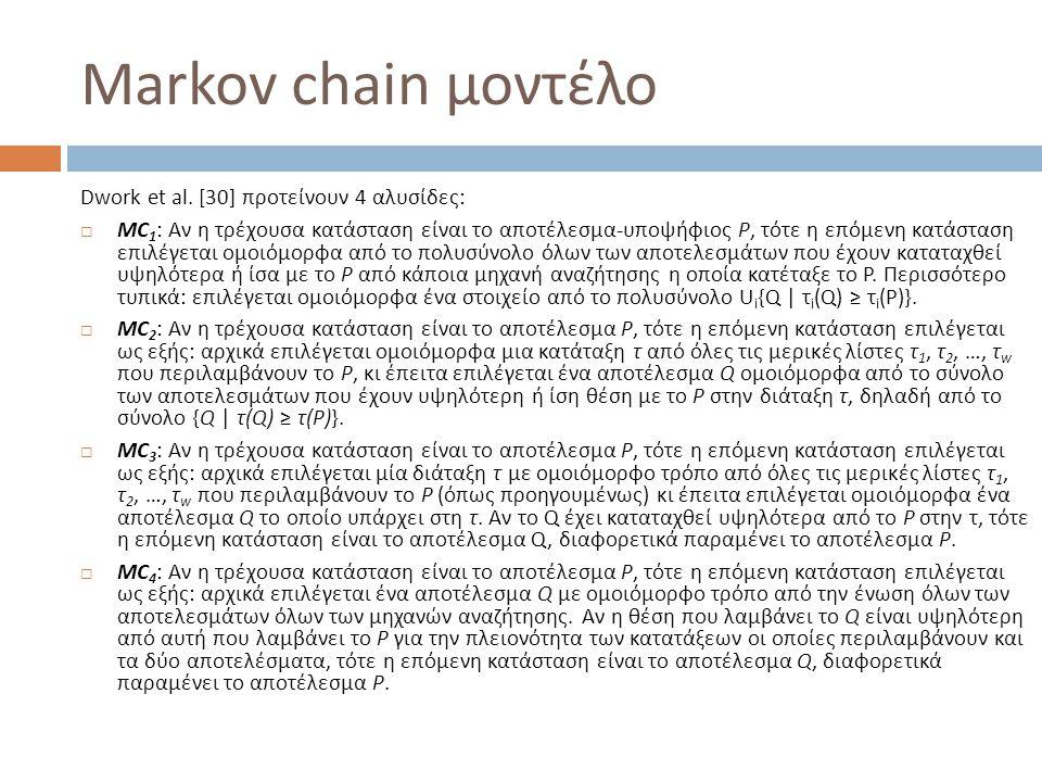 Markov chain μοντέλο Dwork et al.