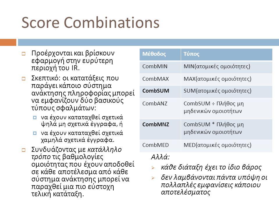 Score Combinations  Προέρχονται και βρίσκουν εφαρμογή στην ευρύτερη περιοχή του IR.