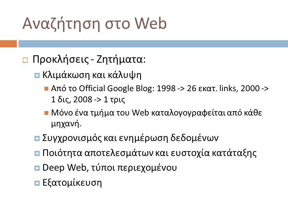 Αναζήτηση στο Web  Προκλήσεις - Ζητήματα:  Κλιμάκωση και κάλυψη  Από το Official Google Blog: 1998 -> 26 εκατ.