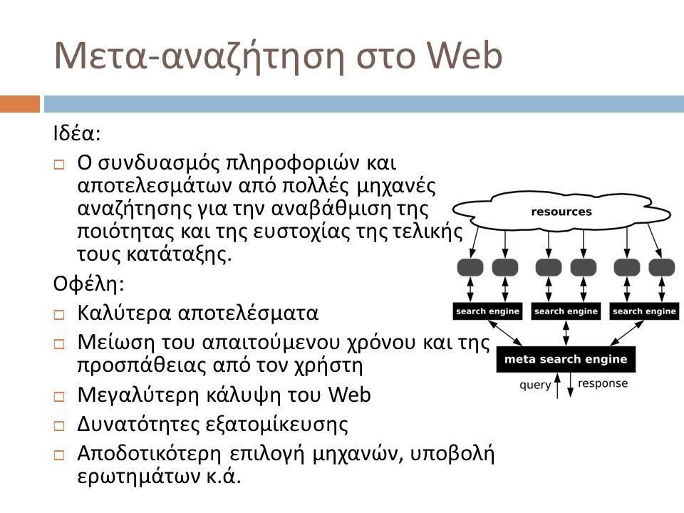 Μετα-αναζήτηση στο Web Ιδέα:  Ο συνδυασμός πληροφοριών και αποτελεσμάτων από πολλές μηχανές αναζήτησης για την αναβάθμιση της ποιότητας και της ευστοχίας της τελικής τους κατάταξης.