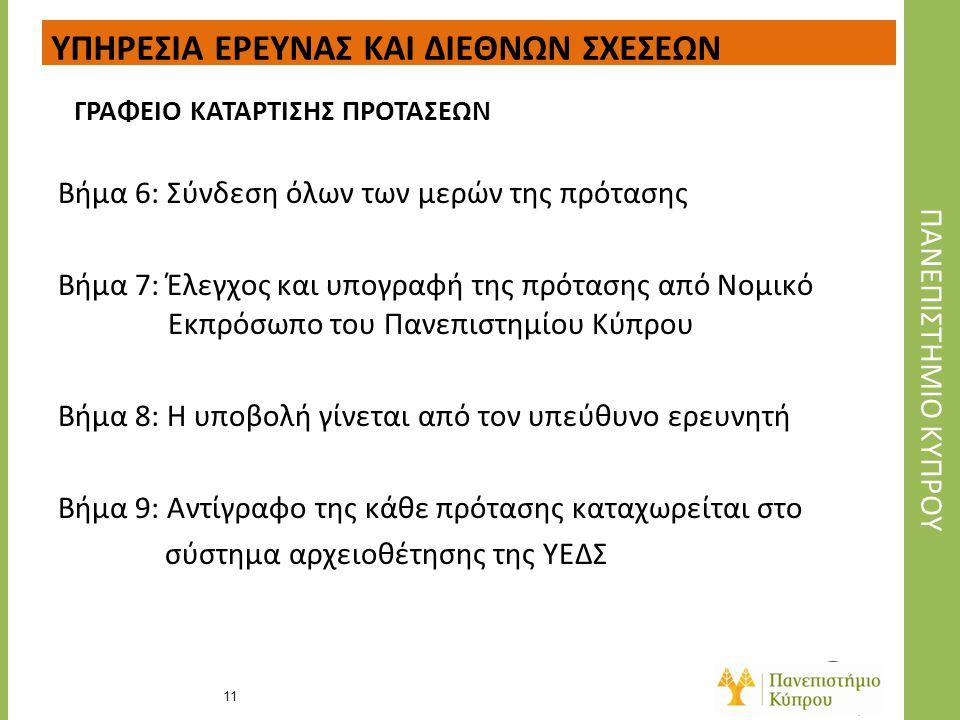 Βήμα 6: Σύνδεση όλων των μερών της πρότασης Βήμα 7: Έλεγχος και υπογραφή της πρότασης από Νομικό Εκπρόσωπο του Πανεπιστημίου Κύπρου Βήμα 8: Η υποβολή