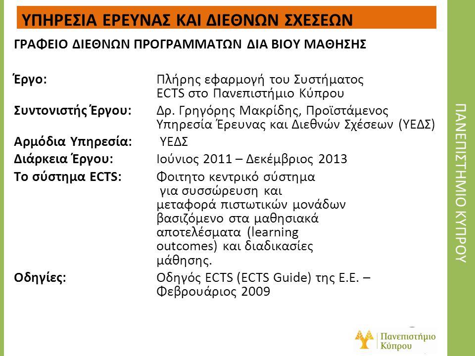 ΓΡΑΦΕΙΟ ΔΙΕΘΝΩΝ ΠΡΟΓΡΑΜΜΑΤΩΝ ΔΙΑ ΒΙΟΥ ΜΑΘΗΣΗΣ Έργο: Πλήρης εφαρμογή του Συστήματος ECTS στο Πανεπιστήμιο Κύπρου Συντονιστής Έργου: Δρ. Γρηγόρης Μακρίδ