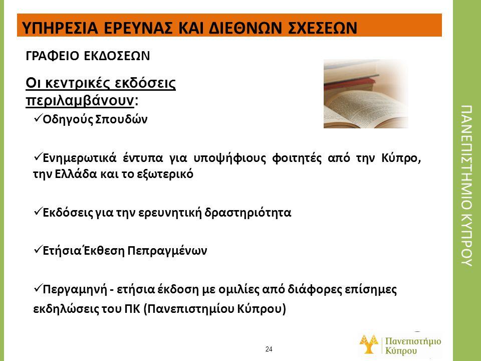  Οδηγούς Σπουδών  Ενημερωτικά έντυπα για υποψήφιους φοιτητές από την Κύπρο, την Ελλάδα και το εξωτερικό  Εκδόσεις για την ερευνητική δραστηριότητα