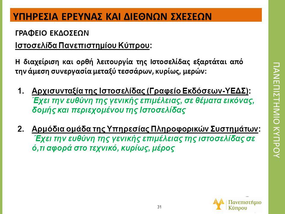 Η διαχείριση και ορθή λειτουργία της Ιστοσελίδας εξαρτάται από την άμεση συνεργασία μεταξύ τεσσάρων, κυρίως, μερών: 31 Ιστοσελίδα Πανεπιστημίου Κύπρου