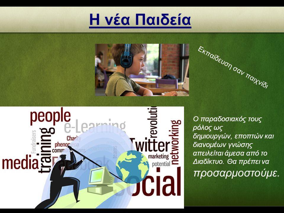 Η νέα Παιδεία Ο παραδοσιακός τους ρόλος ως δημιουργών, εποπτών και διανομέων γνώσης απειλείται άμεσα από το Διαδίκτυο.