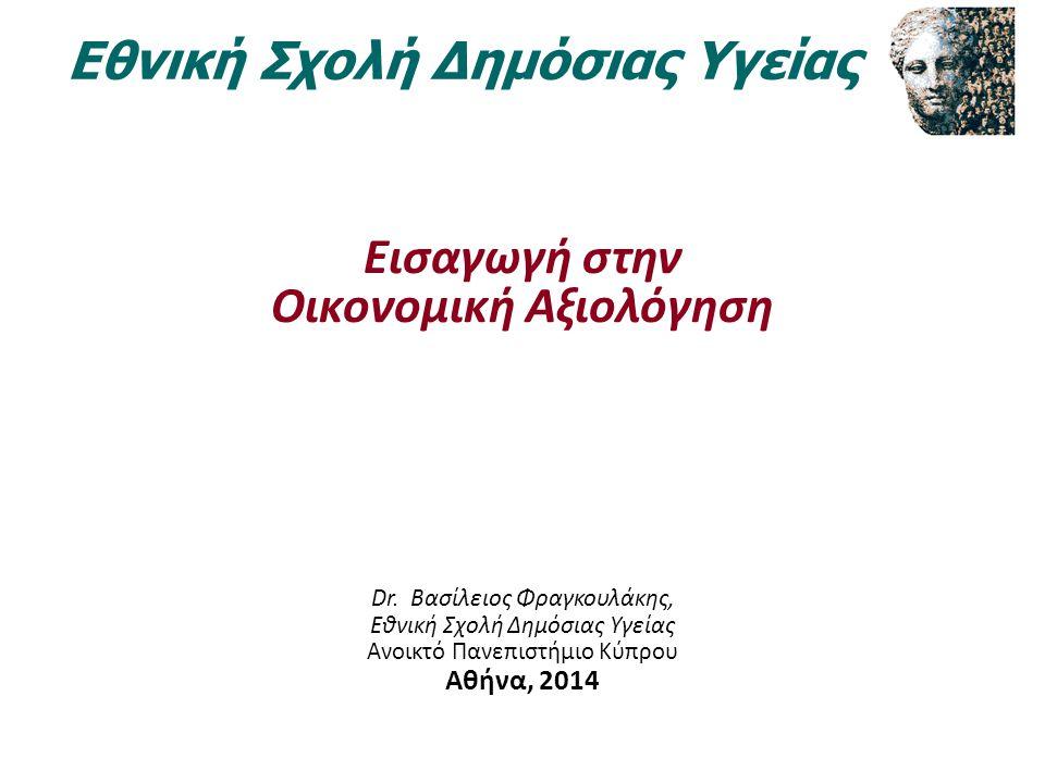 Potential Conflict of Interest (last 5 years) Έχω λάβει (έμμεσα ή άμεσα) αποζημίωση για την εκπόνηση φαρμακο-οικονομικών μελετών ή εκπαίδευση στελεχών που αφορούν τις κάτωθι εταιρίες: • Genesis Pharma • Vifor Pharma • Celgene Ltd • Astra Ζeneka • Sanofi-Aventis • Amgen Hellas • Pfizer Hellas • MSD • Novartis Hellas • Boehringer Ingelheim • NovoNirdisk • Merck Serono Greece • Merck Serono NL • Roche Hellas • Σύνδεσμό Φαρμακευτικών Επιχειρήσεων Ελλάδος (ΣΦΕΕ)