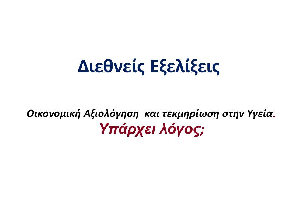Στην Οικονομική αξιολόγηση η «αποτελεσματικότητα» μετατρέπεται σε «έτη ζωής» και αποτιμάται σε €