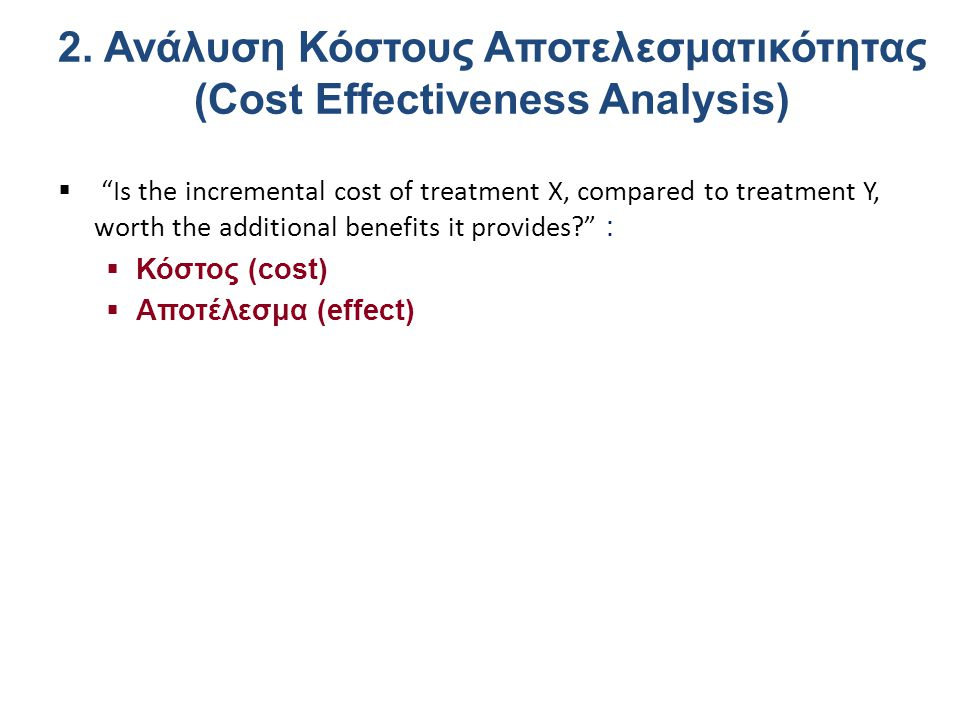 " ""Is the incremental cost of treatment X, compared to treatment Y, worth the additional benefits it provides?"" :  Κόστος (cost)  Αποτέλεσμα (effect"