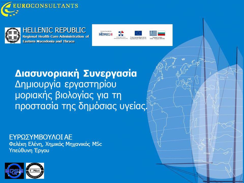 1 Διασυνοριακή Συνεργασία Δημιουργία εργαστηρίου μοριακής βιολογίας για τη προστασία της δημόσιας υγείας.