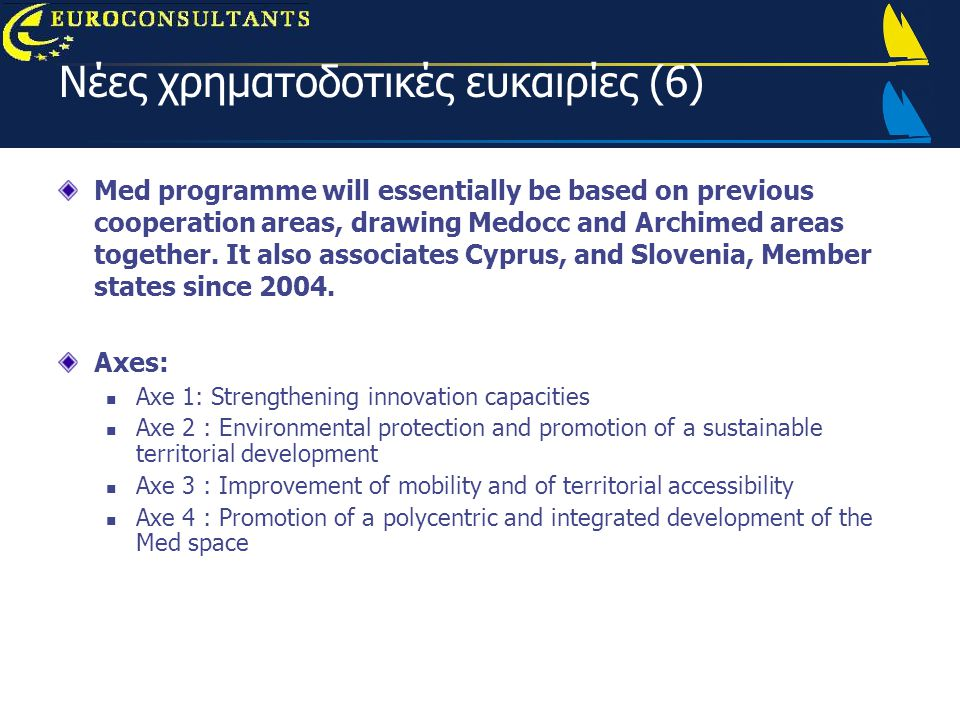 Νέες χρηματοδοτικές ευκαιρίες (6) Med programme will essentially be based on previous cooperation areas, drawing Medocc and Archimed areas together.
