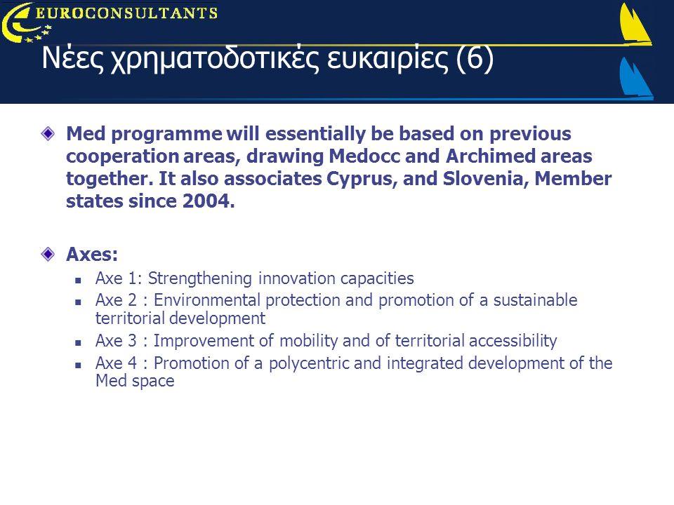 Νέες χρηματοδοτικές ευκαιρίες (6) Med programme will essentially be based on previous cooperation areas, drawing Medocc and Archimed areas together. I
