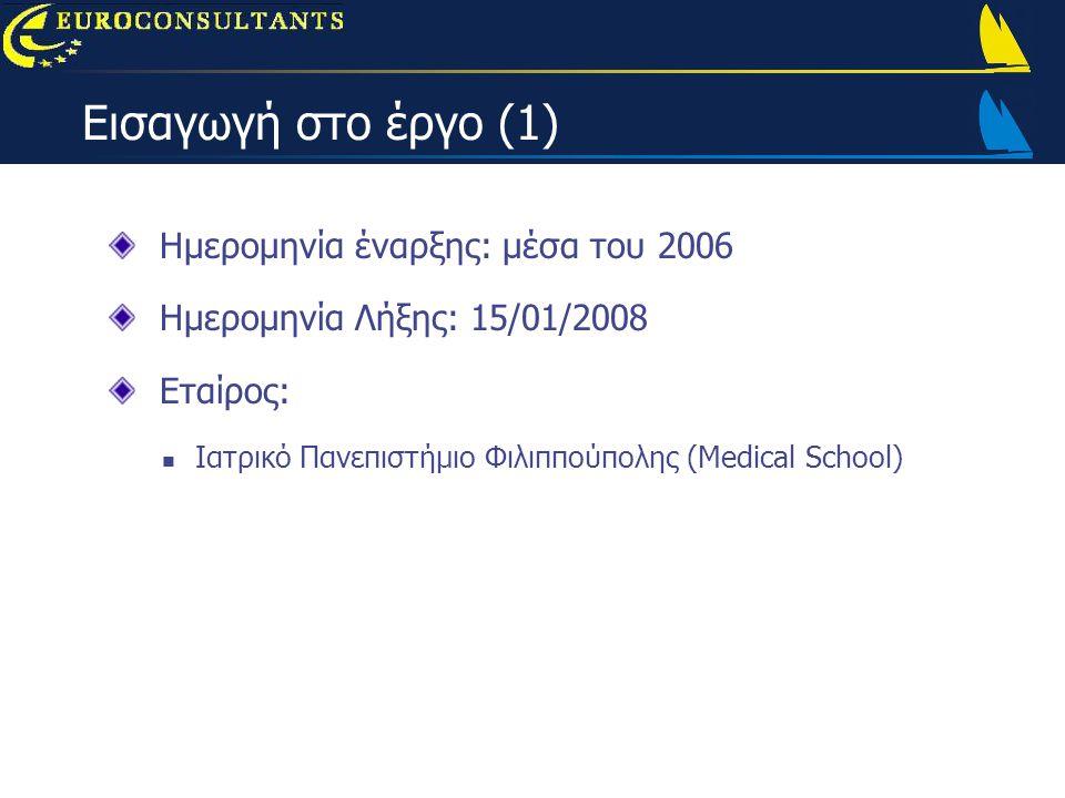 Εισαγωγή στο έργο (1) Ημερομηνία έναρξης: μέσα του 2006 Ημερομηνία Λήξης: 15/01/2008 Εταίρος:  Ιατρικό Πανεπιστήμιο Φιλιππούπολης (Medical School)