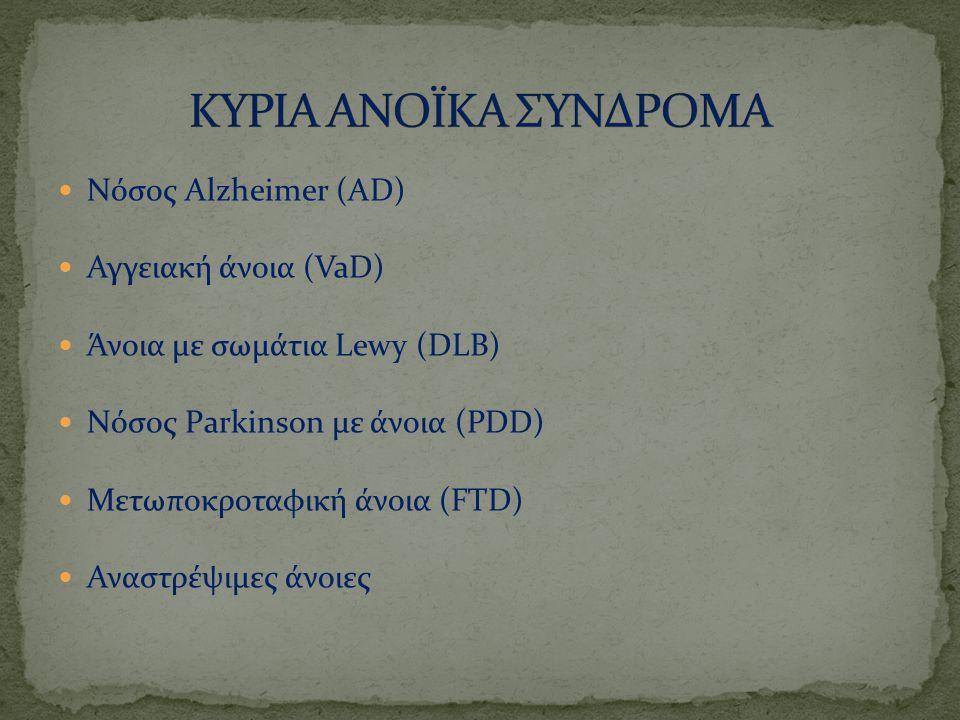  Νόσος Alzheimer (AD)  Αγγειακή άνοια (VaD)  Άνοια με σωμάτια Lewy (DLB)  Νόσος Parkinson με άνοια (PDD)  Μετωποκροταφική άνοια (FTD)  Αναστρέψιμες άνοιες