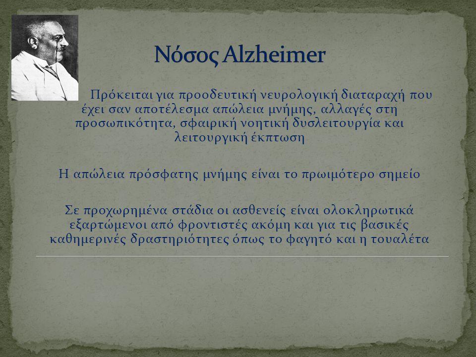 Πρόκειται για προοδευτική νευρολογική διαταραχή που έχει σαν αποτέλεσμα απώλεια μνήμης, αλλαγές στη προσωπικότητα, σφαιρική νοητική δυσλειτουργία και λειτουργική έκπτωση Η απώλεια πρόσφατης μνήμης είναι το πρωιμότερο σημείο Σε προχωρημένα στάδια οι ασθενείς είναι ολοκληρωτικά εξαρτώμενοι από φροντιστές ακόμη και για τις βασικές καθημερινές δραστηριότητες όπως το φαγητό και η τουαλέτα
