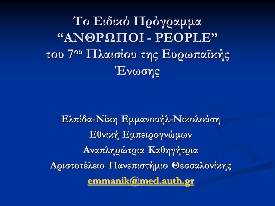 Το Ειδικό Πρόγραμμα ΑΝΘΡΩΠΟΙ - PEOPLE του 7 ου Πλαισίου της Ευρωπαϊκής Ένωσης Ελπίδα-Νίκη Εμμανουήλ-Νικολούση Εθνική Εμπειρογνώμων Αναπληρώτρια Καθηγήτρια Αριστοτέλειο Πανεπιστήμιο Θεσσαλονίκης emmanik@med.auth.gr