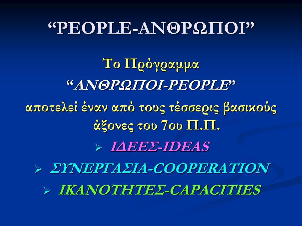PEOPLE-ΑΝΘΡΩΠΟΙ Το Πρόγραμμα AΝΘΡΩΠΟΙ-PEOPLE αποτελεί έναν από τους τέσσερις βασικούς άξονες του 7ου Π.Π.