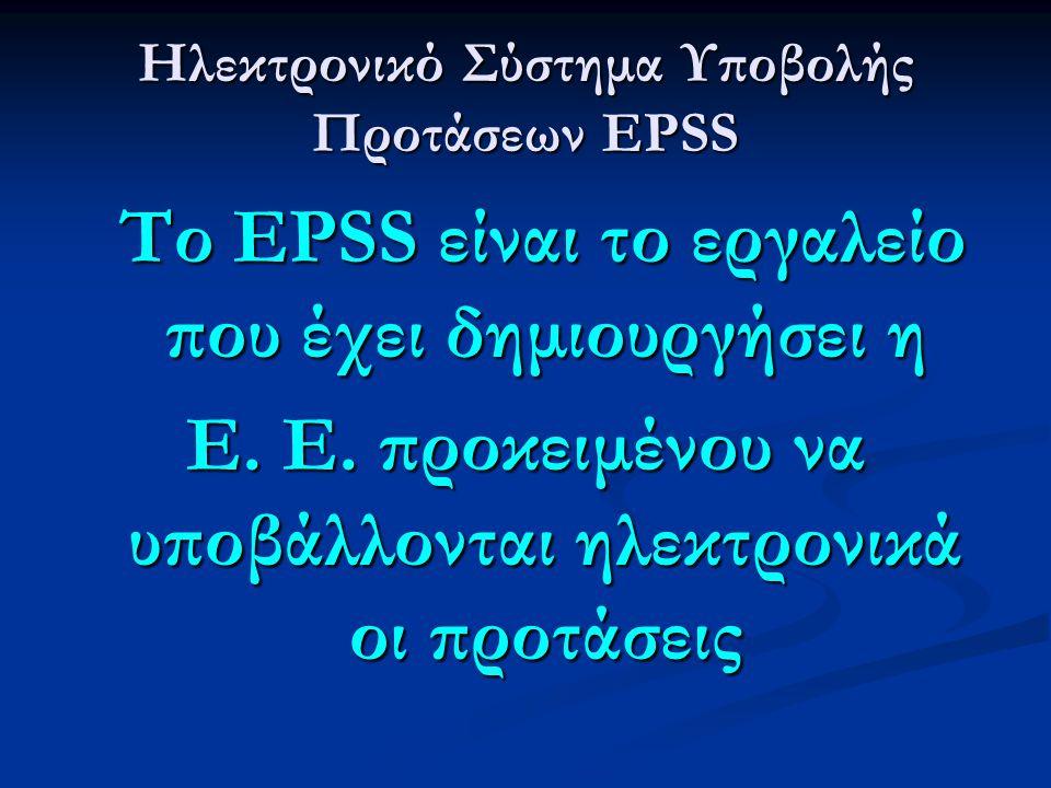 Ηλεκτρονικό Σύστημα Υποβολής Προτάσεων EPSS Το EPSS είναι το εργαλείο που έχει δημιουργήσει η Το EPSS είναι το εργαλείο που έχει δημιουργήσει η Ε.