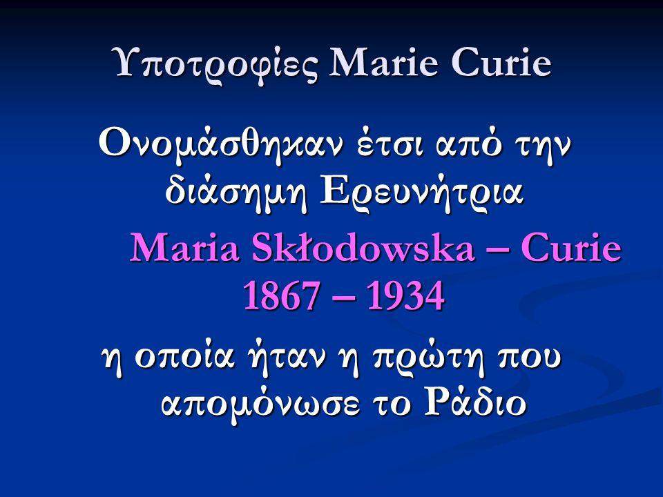 Υποτροφίες Marie Curie Ονομάσθηκαν έτσι από την διάσημη Ερευνήτρια Ονομάσθηκαν έτσι από την διάσημη Ερευνήτρια Maria Skłodowska – Curie 1867 – 1934 Maria Skłodowska – Curie 1867 – 1934 η οποία ήταν η πρώτη που απομόνωσε το Ράδιο