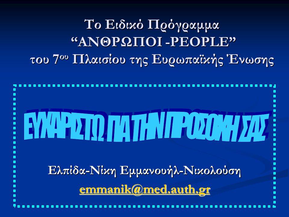 Το Ειδικό Πρόγραμμα ΑΝΘΡΩΠΟΙ -PEOPLE του 7 ου Πλαισίου της Ευρωπαϊκής Ένωσης Ελπίδα-Νίκη Εμμανουήλ-Νικολούση emmanik@med.auth.gr