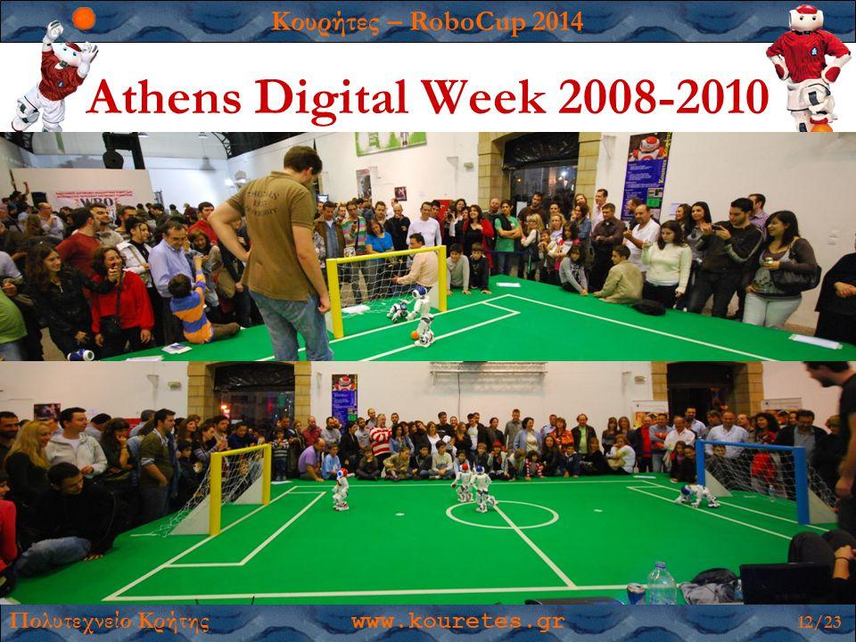 Κουρήτες – RoboCup 2014 Πολυτεχνείο Κρήτης www.kouretes.gr 12/23 Athens Digital Week 2008-2010