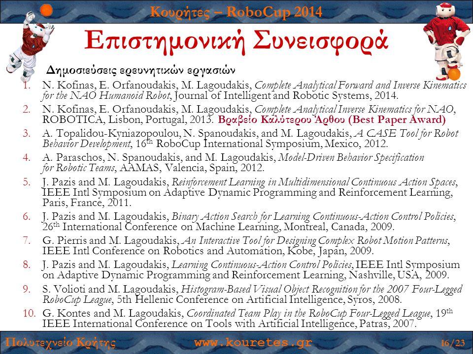 Κουρήτες – RoboCup 2014 Πολυτεχνείο Κρήτης www.kouretes.gr 16/23 Επιστημονική Συνεισφορά Δημοσιεύσεις ερευνητικών εργασιών 1.N. Kofinas, E. Orfanoudak