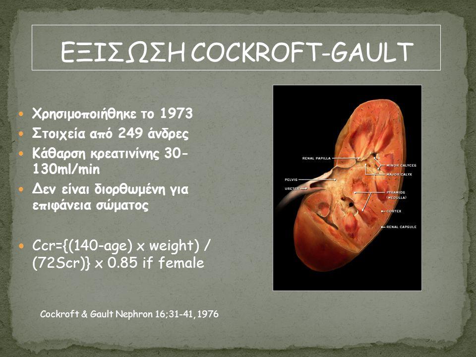  Χρησιμοποιείται από το 1999  Στοιχεία από 1628 ασθενείς με ΧΝΝ  Κάθαρση μεταξύ 5-90 ml/ min / 1.73m2  Διορθωμένη ως προς την επιφάνεια σώματος  GFR = 186 x (Scr )-1.154 x (age) -0.203 x (0.742 if female x 1.210 if african american) Levey AS et al Ann Intern Med 130:461-470, 1999
