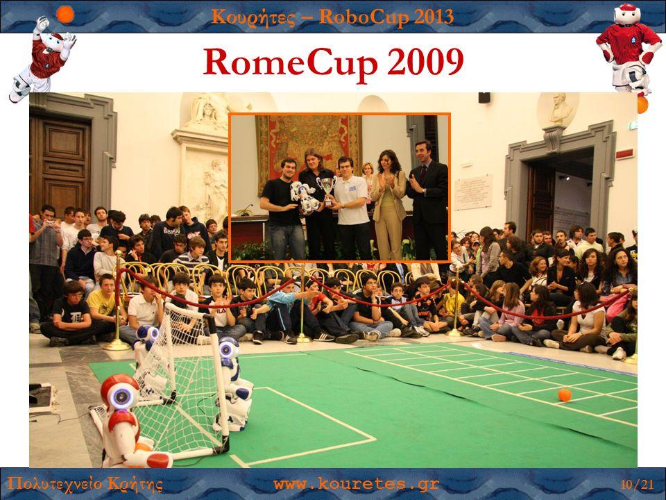 Κουρήτες – RoboCup 2013 Πολυτεχνείο Κρήτης www.kouretes.gr 10/21 RomeCup 2009