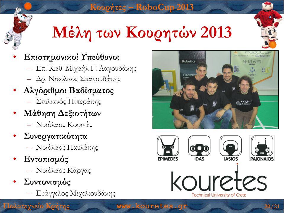 Κουρήτες – RoboCup 2013 Πολυτεχνείο Κρήτης www.kouretes.gr 20/21 Μέλη των Κουρητών 2013 •Επιστημονικοί Υπεύθυνοι –Επ.