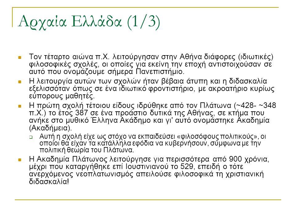 Αρχαία Ελλάδα (1/3)  Τον τέταρτο αιώνα π.Χ. λειτούργησαν στην Αθήνα διάφορες (ιδιωτικές) φιλοσοφικές σχολές, οι οποίες για εκείνη την εποχή αντιστοιχ