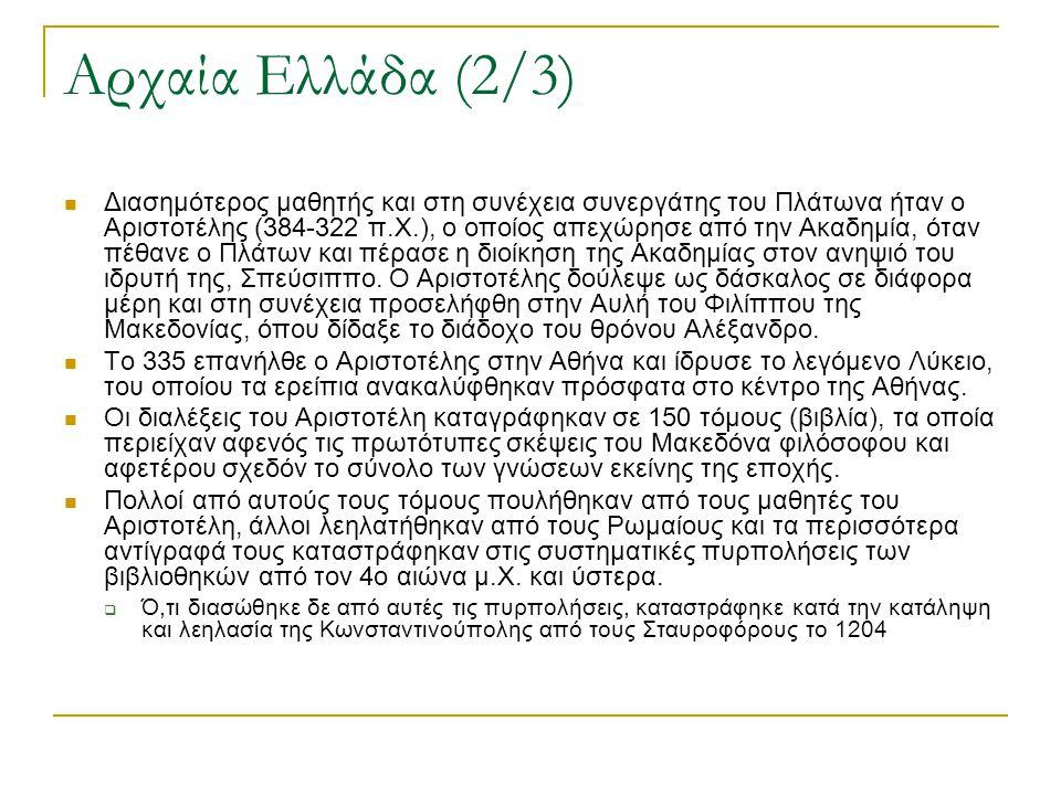 Αρχαία Ελλάδα (2/3)  Διασημότερος μαθητής και στη συνέχεια συνεργάτης του Πλάτωνα ήταν ο Αριστοτέλης (384-322 π.Χ.), ο οποίος απεχώρησε από την Ακαδη
