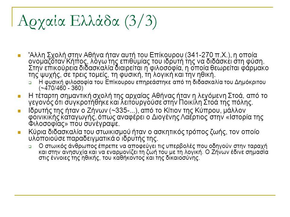Αρχαία Ελλάδα (3/3)  'Αλλη Σχολή στην Αθήνα ήταν αυτή του Επίκουρου (341-270 π.Χ.), η οποία ονομαζόταν Κήπος, λόγω της επιθυμίας του ιδρυτή της να δι