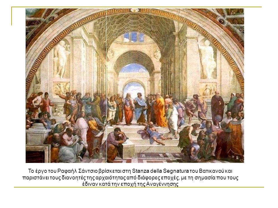 Το έργο του Ραφαήλ Σάντσιο βρίσκεται στη Stanza della Segnatura του Βατικανού και παριστάνει τους διανοητές της αρχαιότητας από διάφορες εποχές, με τη