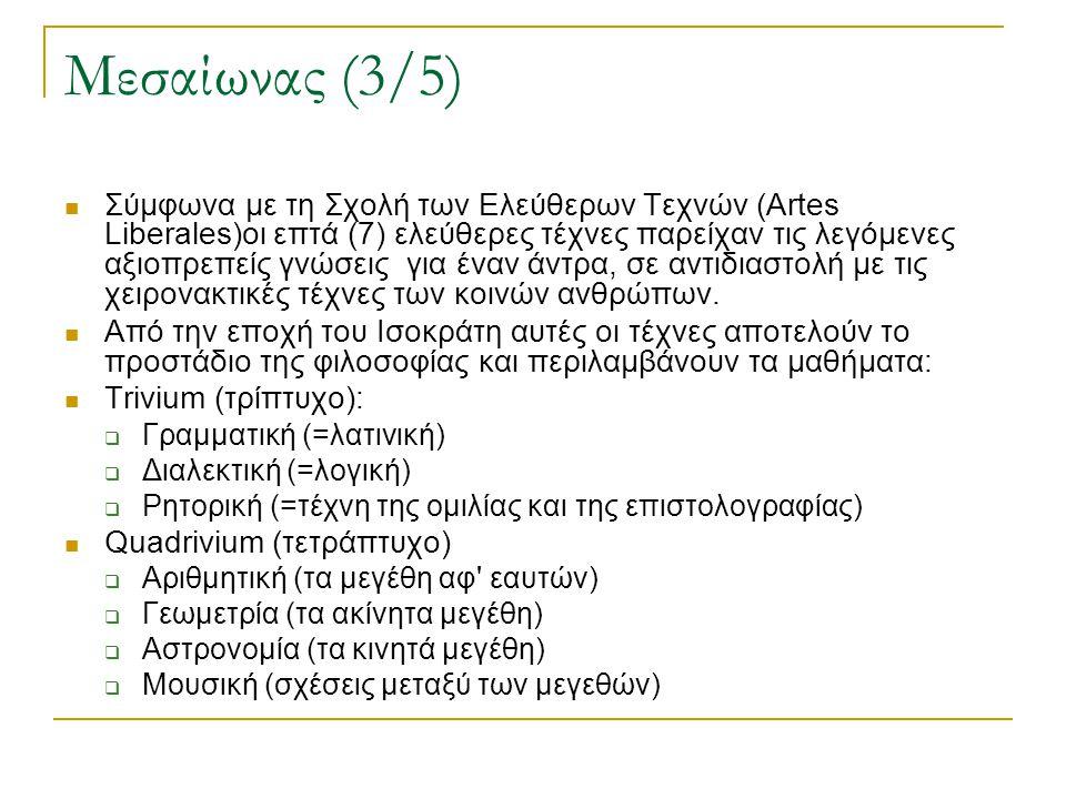 Μεσαίωνας (3/5)  Σύμφωνα με τη Σχολή των Ελεύθερων Τεχνών (Artes Liberales)οι επτά (7) ελεύθερες τέχνες παρείχαν τις λεγόμενες αξιοπρεπείς γνώσεις γι