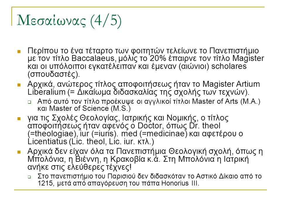 Μεσαίωνας (4/5)  Περίπου το ένα τέταρτο των φοιτητών τελείωνε το Πανεπιστήμιο με τον τίτλο Baccalaeus, μόλις το 20% έπαιρνε τον τίτλο Magister και οι