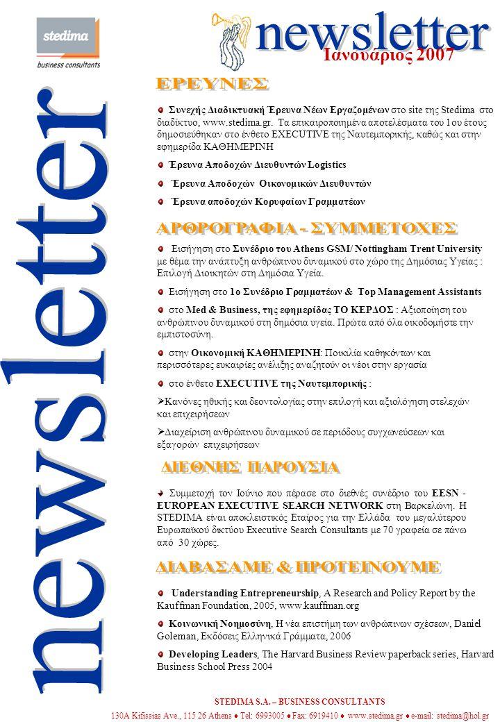 Ιανουάριος 2007 STEDIMA S.A. – BUSINESS CONSULTANTS 130A Kifissias Ave., 115 26 Athens  Tel: 6993005  Fax: 6919410  www.stedima.gr  e-mail: stedim