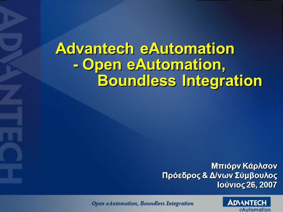 Μπιόρν Κάρλσον Πρόεδρος & Δ/νων Σύμβουλος Ιούνιος 26, 2007 Advantech eAutomation - Open eAutomation, Boundless Integration