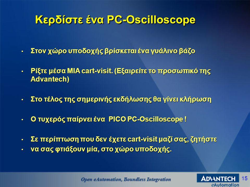 15 Κερδίστε ένα PC-Oscilloscope • Στον χώρο υποδοχής βρίσκεται ένα γυάλινο βάζο • Ρίξτε μέσα ΜΙΑ cart-visit. (Εξαιρείτε το προσωπικό της Advantech) •