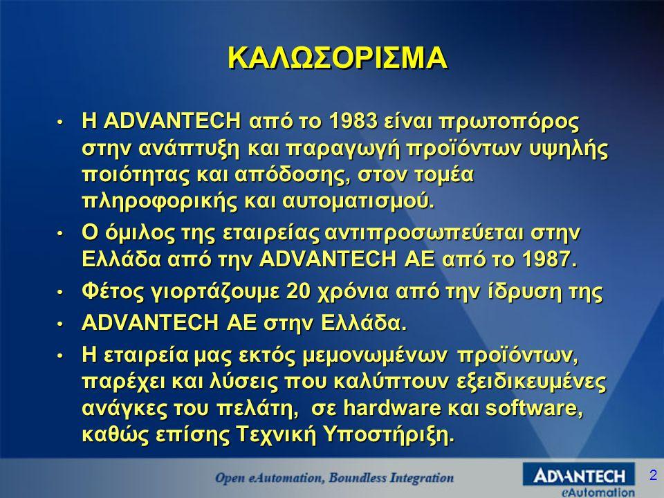 2 ΚΑΛΩΣΟΡΙΣΜΑ • Η ADVANTECH από το 1983 είναι πρωτοπόρος στην ανάπτυξη και παραγωγή προϊόντων υψηλής ποιότητας και απόδοσης, στον τομέα πληροφορικής κ