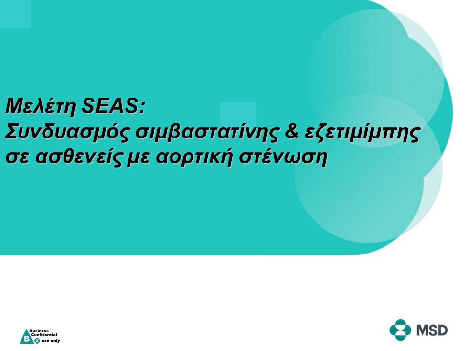Μελέτη SEAS: Συνδυασμός σιμβαστατίνης & εζετιμίμπης σε ασθενείς με αορτική στένωση