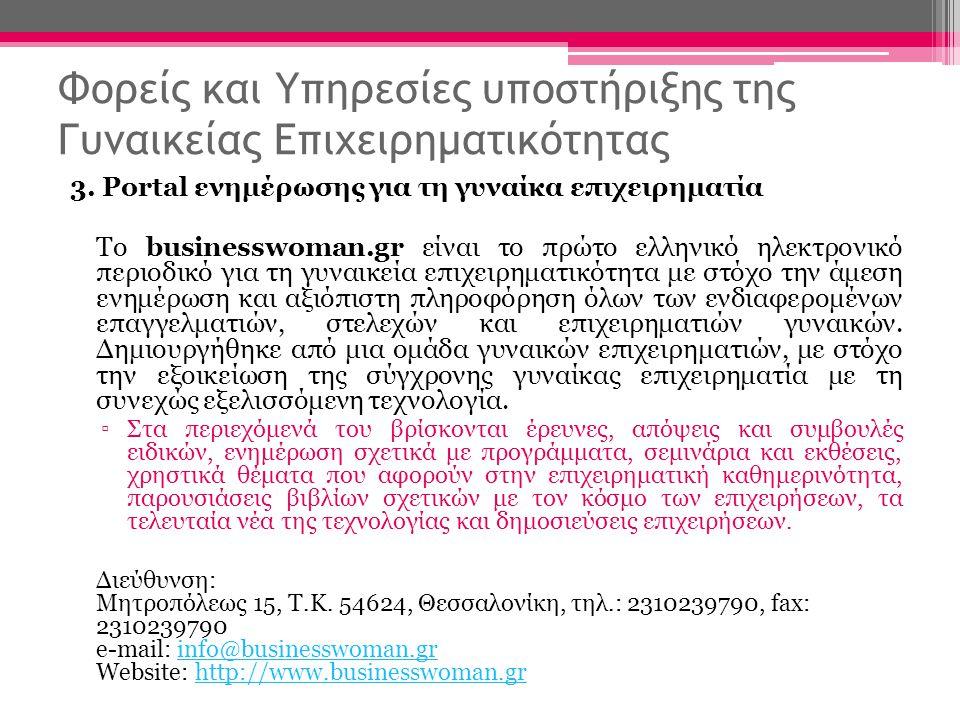 Φορείς και Υπηρεσίες υποστήριξης της Γυναικείας Επιχειρηματικότητας 3. Portal ενημέρωσης για τη γυναίκα επιχειρηματία Το businesswoman.gr είναι το πρώ