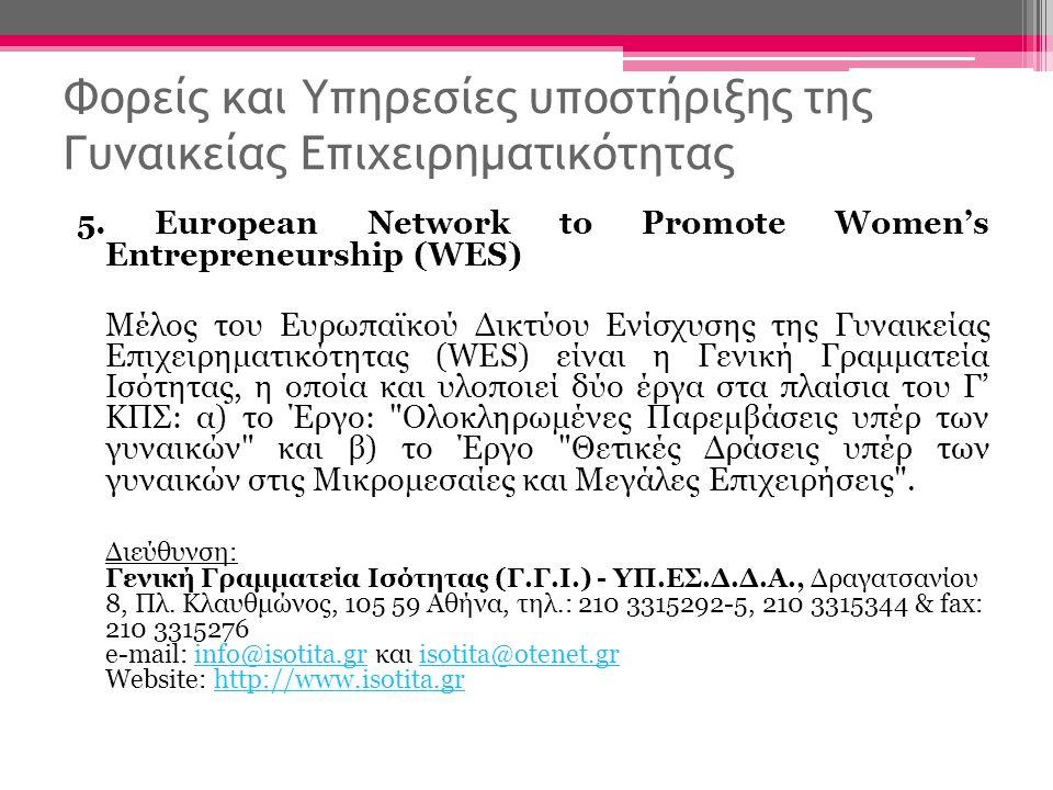 Φορείς και Υπηρεσίες υποστήριξης της Γυναικείας Επιχειρηματικότητας 5. European Network to Promote Women's Entrepreneurship (WES) Μέλος του Ευρωπαϊκού