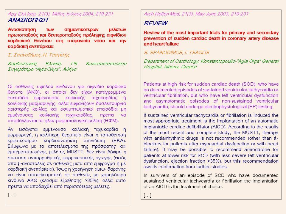 Αρχ Ελλ Ιατρ, 21(3), Μάϊος-Ιούνιος 2004, 219-231 ΑΝΑΣΚΟΠΗΣΗ Ανασκόπηση των σημαντικότερων μελετών πρωτοπαθούς και δευτεροπαθούς πρόληψης αιφνίδιου καρδιακού θανάτου στη στεφανιαία νόσο και την καρδιακή ανεπάρκεια Σ.