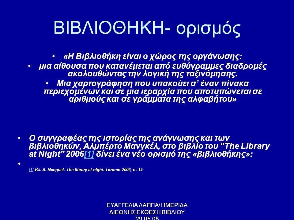 ΕΥΑΓΓΕΛΙΑ ΛΑΠΠΑ/ ΗΜΕΡΙΔΑ ΔΙΕΘΝΗΣ ΕΚΘΕΣΗ ΒΙΒΛΙΟΥ 29.05.08 ΙΑΤΡΙΚΕΣ ΒΙΒΛΙΟΘΗΚΕΣ- ΠΟΛΟΣ ΕΛΞΗΣ •οι ιατρικές βιβλιοθήκες καλούνται να παίξουν ένα τελείως διαφορετικό ρόλο ύπαρξης και να οριοθετήσουν την δυναμικότητα τους σε υψηλά επίπεδα.ρόλο ύπαρξης •Από απλά βιβλιοστάσια αποθήκευσης βιβλίων και περιοδικών, έχουν μετατραπεί σε κέντρα τεκμηρίωσης και μονάδες πληροφόρησης ιατρικών πληροφοριών, που υποστηρίζουν σε μεγάλο βαθμό τον κύριο στόχο του περιβάλλοντος που υπηρετούν, δηλαδή συμβάλλουν σε ένα ολοκληρωμένο ενιαίο πληροφοριακό και επικοινωνιακό περιβάλλον παροχής πληροφοριών.κέντρα τεκμηρίωσηςολοκληρωμένο ενιαίο πληροφοριακό και επικοινωνιακό περιβάλλον παροχής πληροφοριών.