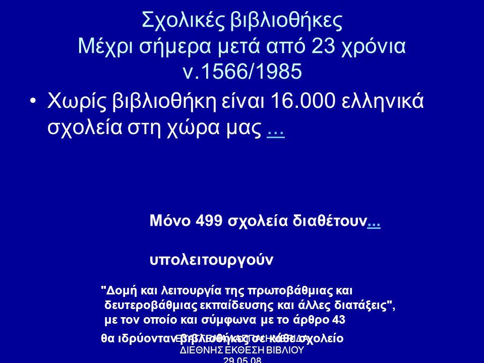 ΕΥΑΓΓΕΛΙΑ ΛΑΠΠΑ/ ΗΜΕΡΙΔΑ ΔΙΕΘΝΗΣ ΕΚΘΕΣΗ ΒΙΒΛΙΟΥ 29.05.08 ΒΙΒΛΙΟΘΗΚΗ- ορισμός •«Η Βιβλιοθήκη είναι ο χώρος της οργάνωσης: •μια αίθουσα που κατανέμεται από ευθύγραμμες διαδρομές ακολουθώντας την λογική της ταξινόμησης.