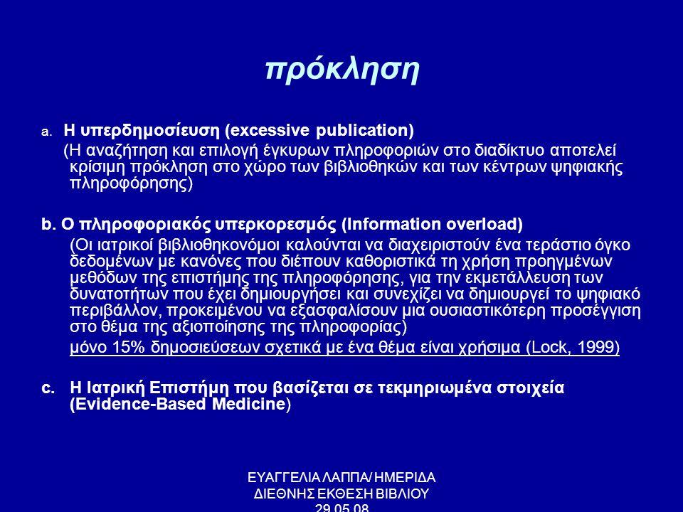 ΕΥΑΓΓΕΛΙΑ ΛΑΠΠΑ/ ΗΜΕΡΙΔΑ ΔΙΕΘΝΗΣ ΕΚΘΕΣΗ ΒΙΒΛΙΟΥ 29.05.08 •Όροι, όπως ιατρική Πληροφορική και ηλεκτρονικός φάκελος Υγείας , Τηλεϊατρική , αναδύθηκαν πρόσφατα δια μέσου της τεχνολογικής εξέλιξης, ως κρίσιμες προκλήσεις της ανθρωπότητας με στόχο την βελτίωση και αυτοματοποίηση των ιατρικών υπηρεσιών.