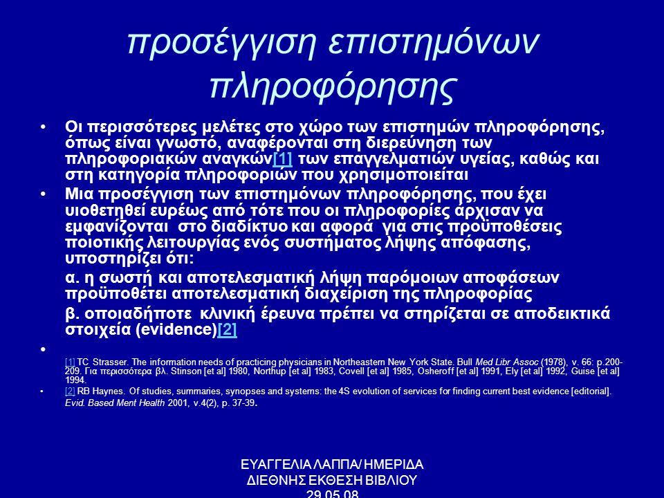 ΕΥΑΓΓΕΛΙΑ ΛΑΠΠΑ/ ΗΜΕΡΙΔΑ ΔΙΕΘΝΗΣ ΕΚΘΕΣΗ ΒΙΒΛΙΟΥ 29.05.08 Οι ανάγκες διαχείρισης της βιοϊατρικής πληροφορίας καλύπτουν τις εξής απαιτήσεις: •την παροχή υψηλής ποιότητας υπηρεσιών προς τους ασθενείς •την υποβοήθηση της αποτελεσματικής λήψης αποφάσεων •την παροχή πληροφοριών στη Διοικητική & Οικονομική, Ιατρική και Νοσηλευτική Υπηρεσία •την υποστήριξη της Έρευνας και προαγωγή της Επιστήμης •την ενίσχυση της διαπραγματευτικής ισχύος κάθε μονάδας προς το Υπουργείο Υγείας και τα Ασφαλιστικά Ταμεία
