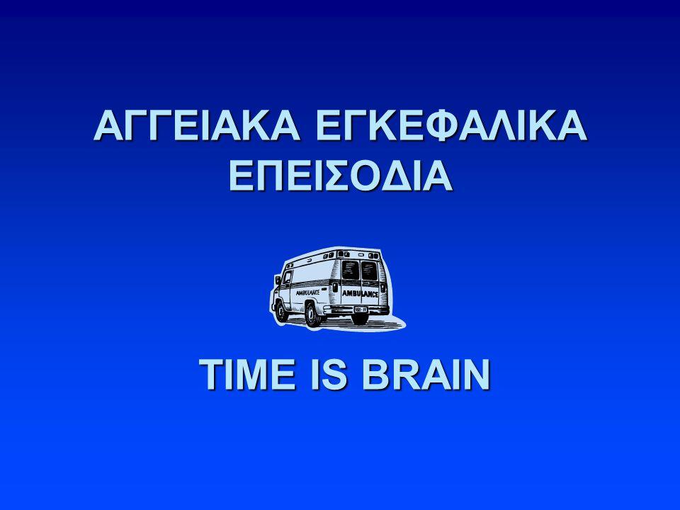 ΟΡΙΣΜΟΣ Οξεία διακοπή της εγκεφαλικής κυκλοφορίας, που οδηγεί σε ισχαιμία και απώλεια της νευρολογικής λειτουργίας.