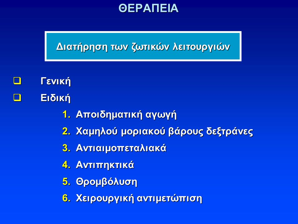 ΘΕΡΑΠΕΙΑ  Γενική  Ειδική 1.Αποιδηματική αγωγή 1.